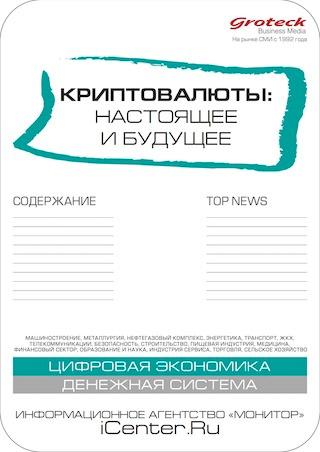 CRV_cover1_закругл.jpg