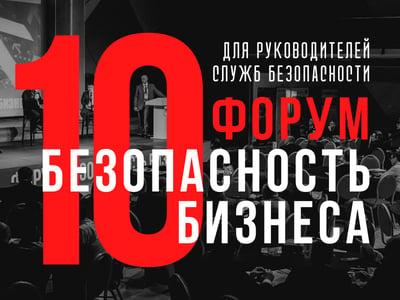 ФОРУМ ББ 1600х1200