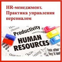 HR пресс.006