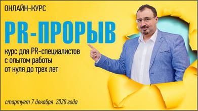 Online_PR-proryv_960х540 (1)