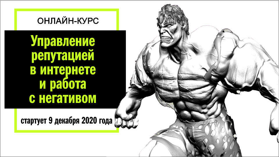 Online_Reput_960х540
