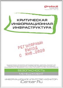 NEW! B2B-издание по критической информационной инфраструктуре
