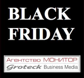 Чёрная пятница как инструмент продаж и хайпа