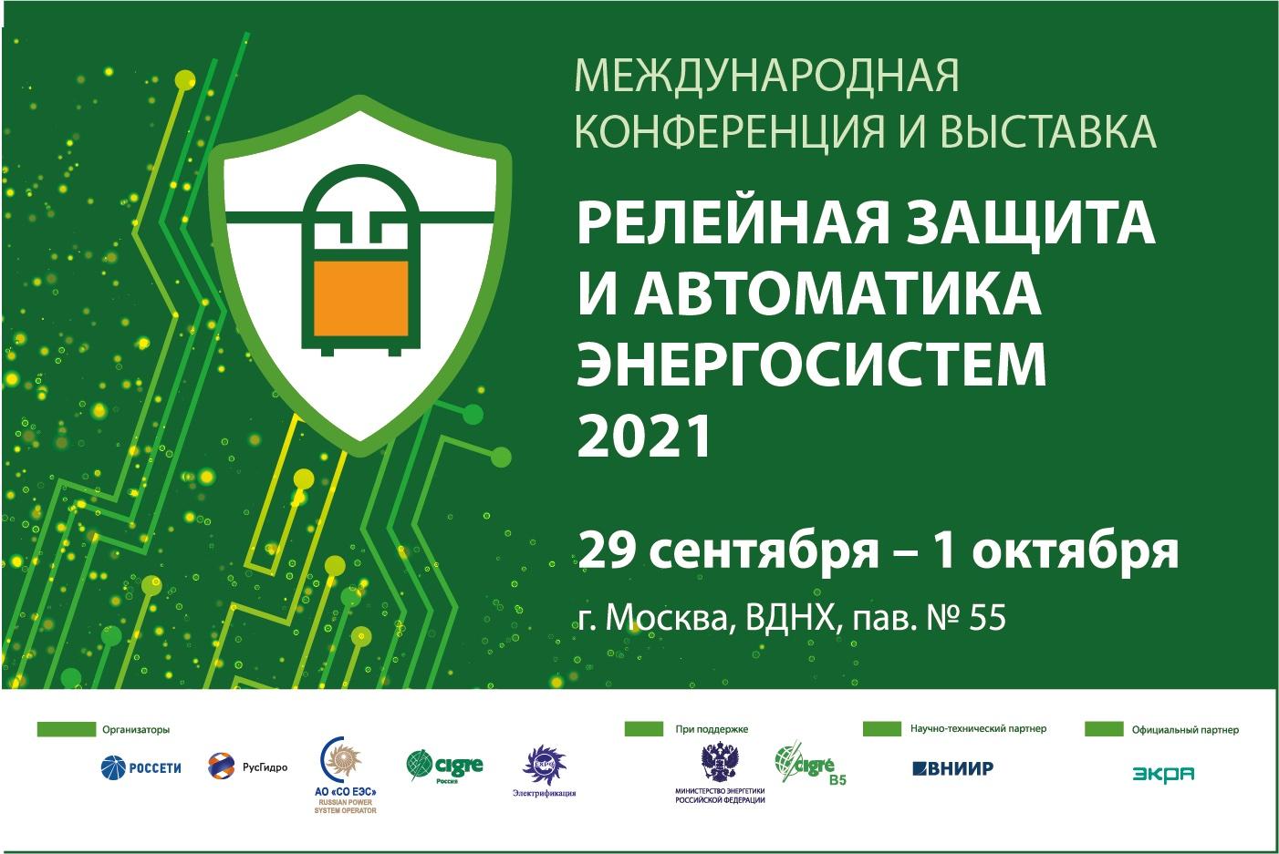 В Москве обсудят существующие и перспективные направления развития релейной защиты, противоаварийной и режимной автоматики