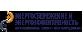 Международная выставка «Энергосбережение и энергоэффективность. Инновационные технологии и оборудование
