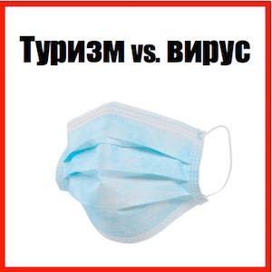 Отражается ли коронавирус на ситуации российском туризме?