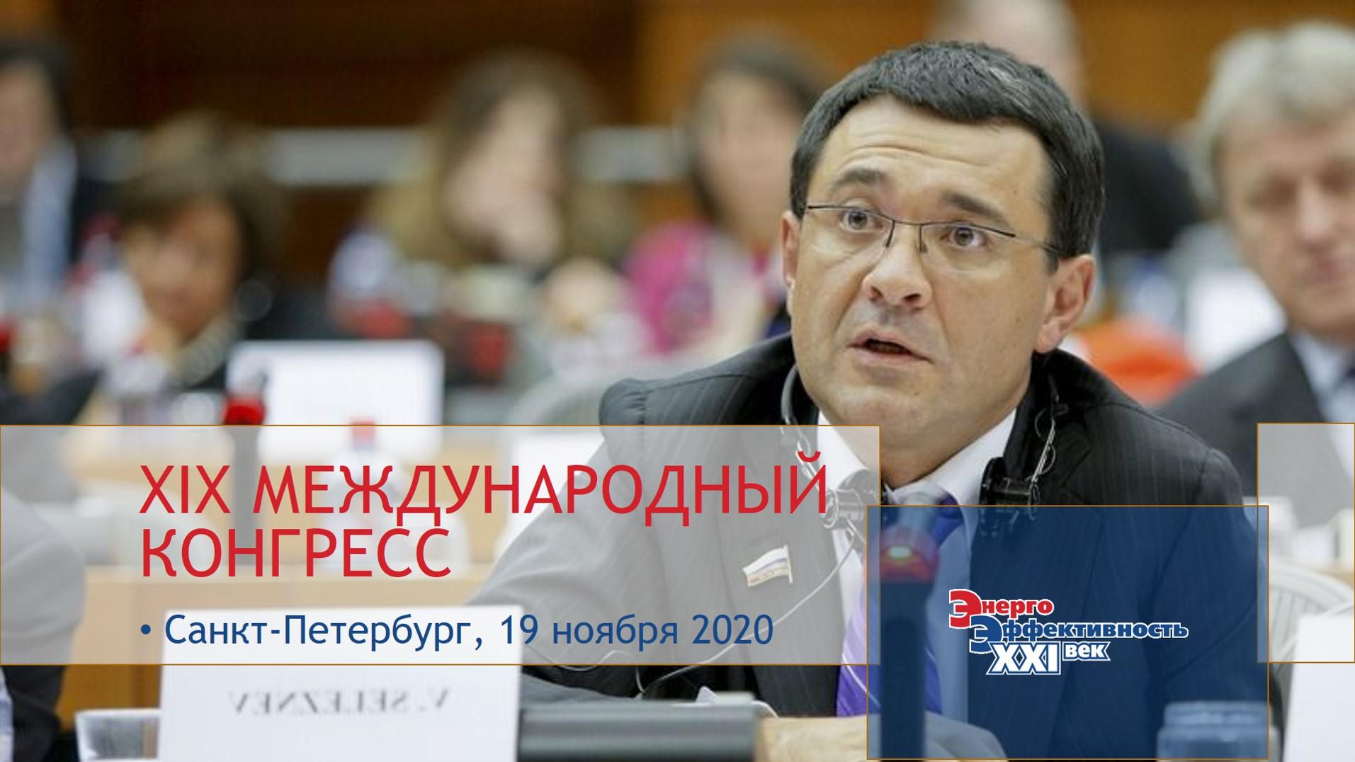Государственная Дума России поддержала конгресс «Энергоэффективность. XXI век»