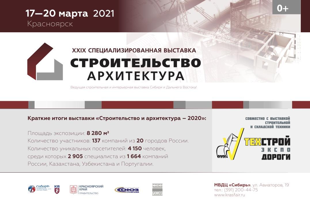 ВК «Красноярская ярмарка» приглашает вас принять участие в специализированной выставке «Строительство и Архитектура»