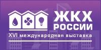 ЖКХ России: навстречу будущему