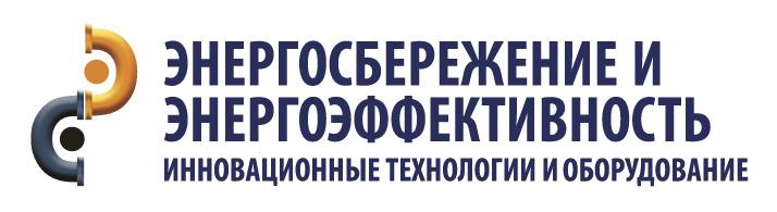 5 октября стартует выставка «Энергосбережение и Энергоэффективность. Инновационные технологии и оборудование»