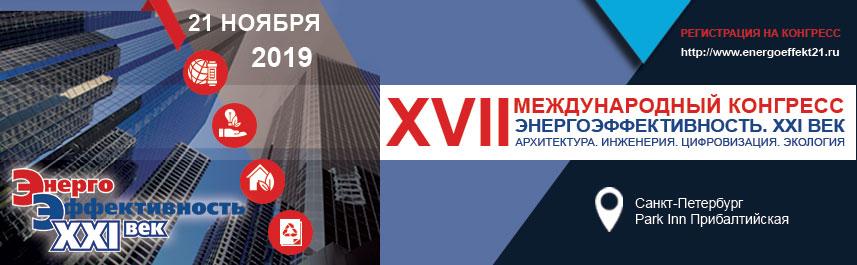Определены партнеры мероприятий деловой программы конгресса «Энергоэффективность. XXI век»