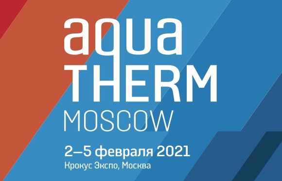 Регистрация на выставку Aquatherm Moscow 2021 для посетителей открылась!