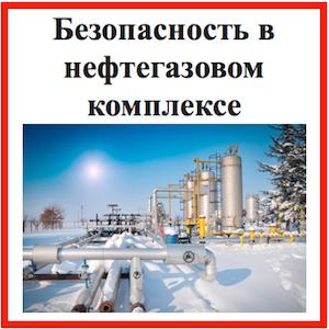 Безопасность в нефтегазовом комплексе. О чем данное издание?