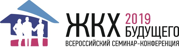 Всероссийский семинар-конференция