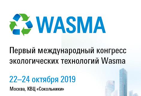 I международный конгресс экотехнологий WASMA соберет ведущих экспертов отрасли обращения с отходами