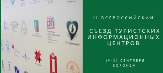 В Воронеже пройдет II Всероссийский съезд ТИЦ