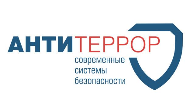 Форум «Современные системы безопасности. Антитеррор» приглашает вместе отпраздновать 15-летие