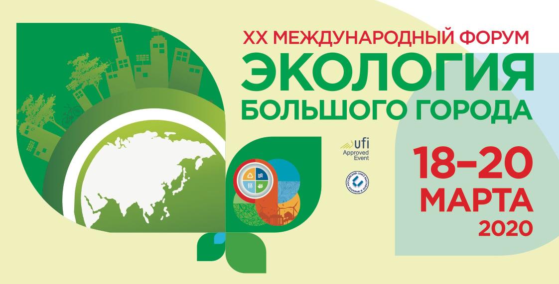 18–20 марта 2020 года в Санкт-Петербурге состоится форум «Экология большого города»