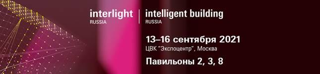 Участники Interlight Russia | Intelligent building Russia продемонстрируют свои новинки в нестандартном формате