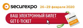 Securexpo-2020:современные средства, оборудование и решения для обеспечения безопасности
