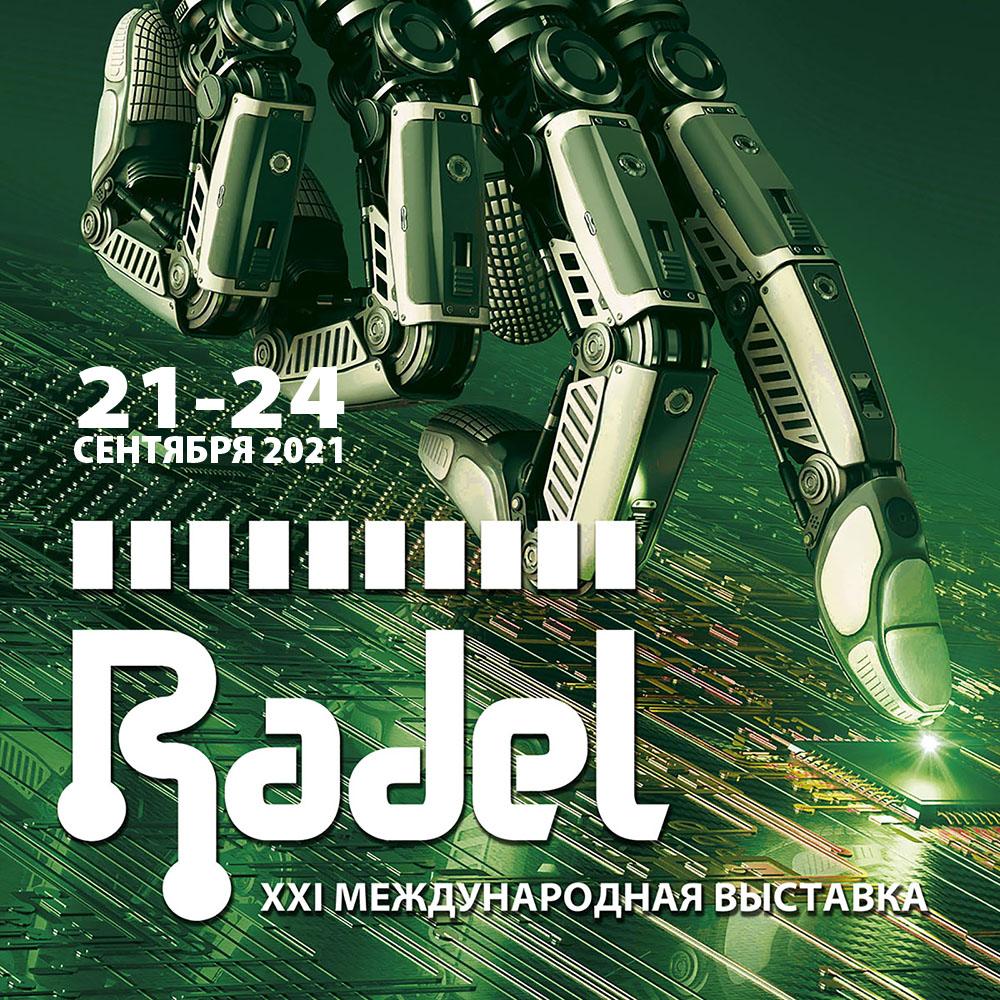 ВыставкиРАДЭЛ и Автоматизация 2021