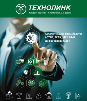 Цифровизация производства: ТЕХНОЛИНК расскажет о прорывных технологиях в рамках конференции «ПТА-Уфа 2019»